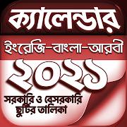 বাংলা ক্যালেন্ডার ২০১৯ - Calendar 2019 (EN,BN,AR) 3.14