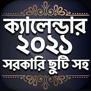 Bangla Calendar 2019 - বাংলা ক্যালেন্ডার ২০১৯ 1.10
