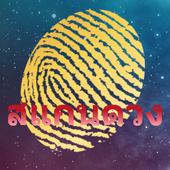 สแกนดวง ลายนิ้วมือ รายวัน 1.0.0.0