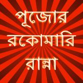 Pujor Rokomare Rannaghor 2.0