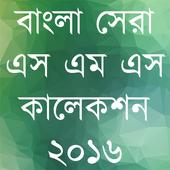 Bangla Eid Sms বাংলা ঈদ এস এম এস 8.0.0
