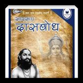 Dasbodh Summary in Marathi 2.4.c.080714