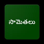 Telugu Samethalu - సామెతలు - Proverbs 1.1.0