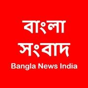 Bangla News - All Bangla newspapers India 5.0