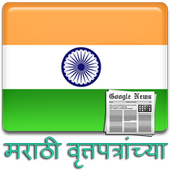 Marathi News - All Newspapers 2.0