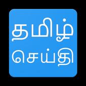 Tamil News India All Newspaper 2.0
