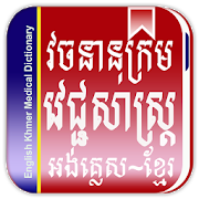 Khmer Medical Dictionary 2.2.1