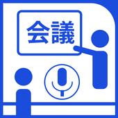 簡単会議録音 -ボイスメモ- 1.0.8