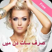 40 Beauty Tips Urdu 1.02