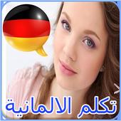 طرق خطيرة لتعلم الألمانية2017 2.2