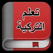 com.speakturkishlanguageeasyandfreeforever.easy.app 2.0