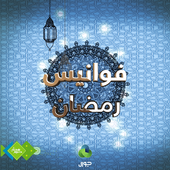 فوانيس رمضان 1.0