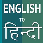 Translator - English to Hindi (हिंदी) 1.0