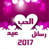 أحلى  رسائل عيد الحب 2017 4.5.8