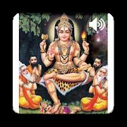 Dakshinamurthi sloka - Tamil 1.1.0