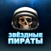 Star Pirates MMO 0.6.2