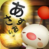 FINAL FANTASY WORLD WIDE WORDS 2.4.1