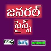 General Science in Telugu 1.4