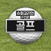 슈퍼코리안 for 골프[Golf] 1.3.41