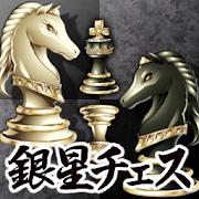 Silver Star Chess