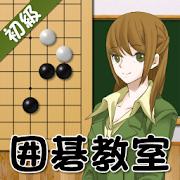 囲碁教室(初級編) 1.0.5