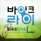 바이크라인 - 자전거, 배드민턴, 스포츠용품 쇼핑몰 1.1