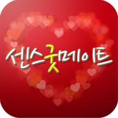센스굿메이트-만남어플,역할대행,애인,성인,조건만남,돌싱 1.00