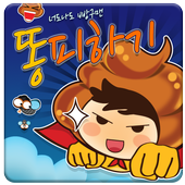 너도나도 똥피하기( 케릭터 설정/스트래스 해소!) 2.9
