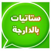 com.stat.darija.omar.gentel.man.pro.expert.app 2.0