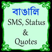 Bengali SMS,Status,Quotes 2015 0.0.1