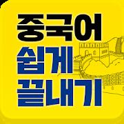 [중단기] 남미숙의 중국어 쉽게 끝내기 1.1.1