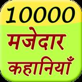 Top 24 Apps Similar to Hindi NonVeg Story