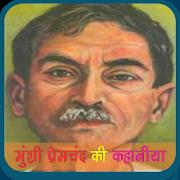 Munshi Prem Chandra ki Kahania 1.0.3