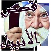 com.stories.of.prophetes 2.2
