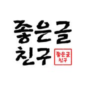 좋은글친구 - 좋은글, 명언, 희망, 긍정, 행복의 글모음 1.14.0