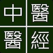 中醫醫經 2.6.1