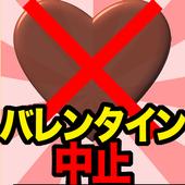 バレンタイン中止! 1.0