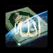 Murottal Al Qur'an Online 1.0