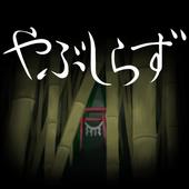 Escape Room YABUSHIRAZU