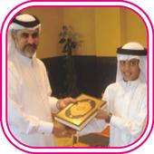 Ahmad Saud Al-Quran Offline 2.0