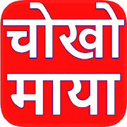 Love Quotes Nepali 5 3 APK Download - Android Entertainment Apps