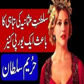 Hurrem Sultan (Roxelana) in Hindi & Urdu 1.0