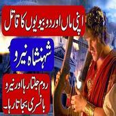 Complete Story of Roman King Nero. Hindi & Urdu 1.0