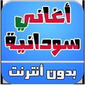 اغاني سودانية بدون انترنت 1.0