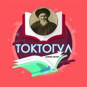 Токтогул Сатылганов 1.0.1