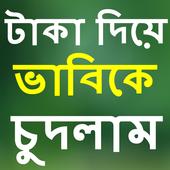 Bangla Chati Top 1.0