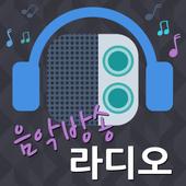 인터넷 음악방송 라디오 (24시간 무료음악 감상) 1.4.3