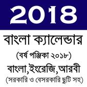 Calendar 2018 - বাংলা ইংরেজি আরবী ক্যালেন্ডার ২০১৮ 4.0