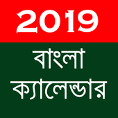 Bangla Calendar 2019 - বাংলা ক্যালেন্ডার ২০১৯ 5.0