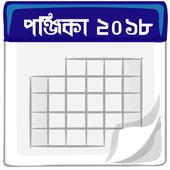 পঞ্জিকা ২০১৮ - Panjika 2018 3.0